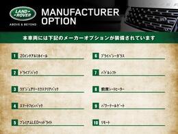 この車両には上記のメーカーオプションが装備・装着されております。