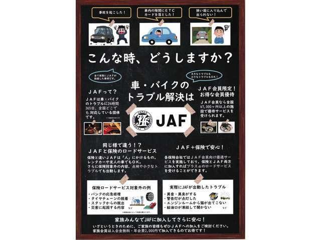 ■JAF■会員限定の優待付き!保険のロードサービス対象外もしっかりサポート!