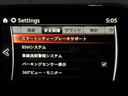 【スマートシティーブレーキサポート】【BSM】【車線逸脱警報システム】【パーキングセンサー】【360°ビューモニター】
