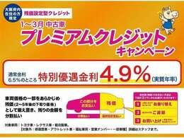 大阪トヨタ中古車では、1/6(水)~3/31(水)の期間限定で、プレミアム(残価設定型)クレジットの優遇金利キャンペーンを行います。是非この機会にご利用ください。