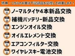 トヨタカローラ栃木の安心して乗ることのできる嬉しい特典!!