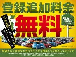県外登録費用無料!!日本全国どこでも!!遠くても大丈夫!!※遠方にかかる陸送費用は別途必要となります。詳しくは店舗スタッフまでお問い合わせ下さい。