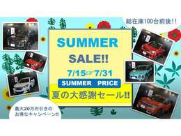 SUMMER SALE実施中!!最大20万円引きのお得なセール!!詳しくはスタッフ迄!