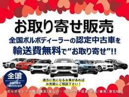 グループ総在庫300台!更に全国ボルボディーラーからお気に入りの認定中古車をお取り寄せ販売可能です。輸送費は無料、ご購入後もお近くの店舗でご安心してカーライフをお過ごし頂けます。
