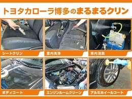 トヨタカローラ博多の中古車はボディもシートも車内も、隅々まで爽やかキレイです。3つのルームクリンと3つのボディクリンで内外装をまるごと本格洗浄する「まるまるクリン」を施工しております。