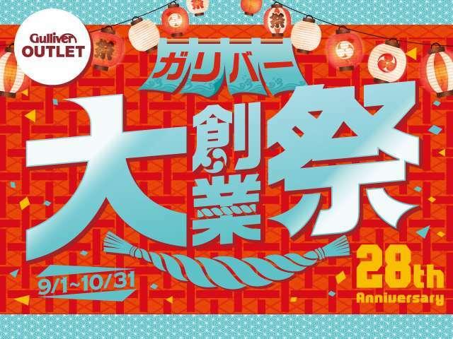 【ガリバー大創業祭!!】10/31まで、ガリバー大創業祭を開催!!お得なセール車両ご用意しております。ぜひこの機会にご来店お待ちしております。