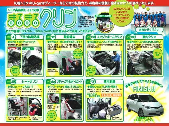 Aプラン画像:「ロングラン保証1年間付」「まるまるクリン」まるごとクリーニングでキレイで気持ちいいお車ですよ!!