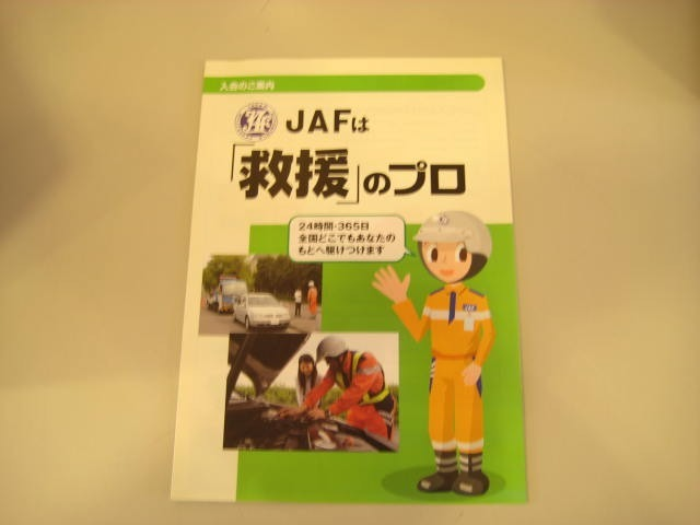 Aプラン画像:「JAF会員受付中」24時間・365日全国で救援します!!「バッテリー上がり」「キー閉じこみ」「エンジン故障による15kmけん引」など会員になるとほとんどが無料で駆けつけてくれますよ!