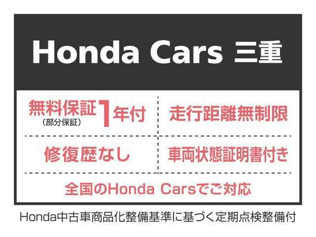 ホッと保証(無料保証)が1年付きます!!走行距離も無制限で安心ですよ!!全国のHonda Carsでご対応が可能ですので、遠方からのご購入も安心してお任せ下さい!!