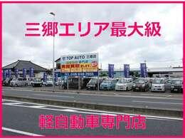 東京外環自動車道【三郷西IC】より3分!千葉・市川・船橋方面の方も外環道が開通した為、1本でご来店頂けます!電車でお越しの方は、新三郷駅(武蔵野線)が最寄りとなります♪