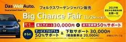 今月のキャンペーンは購入サポート3万円or遠方登録費用50%サポートのどちらか1つをお選びいただけます。さらに、下取サポート3万円(軽自動車は2万円)!サービスプログラムの50%サポートもございます。