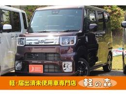ダイハツ ウェイク 660 Gターボ リミテッド SAIII 軽自動車 届出済未使用車 衝突被害軽減