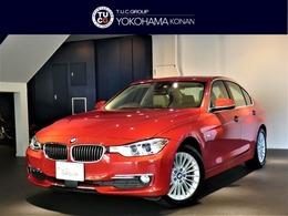BMW 3シリーズ 320d ラグジュアリー Pスタ 追ACC ベ-ジュ革 360°カメラ2年保証