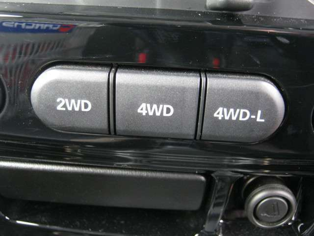 「2WD⇔4WD切替」 手元の操作で4WDと2WDが切り替えられます!