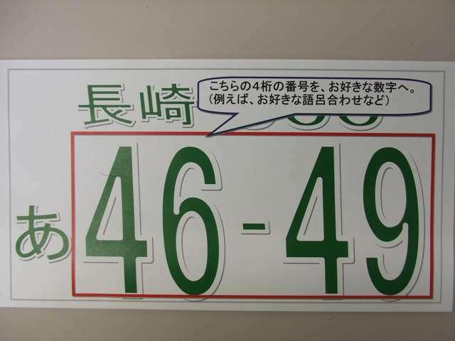 Aプラン画像:お好きな番号を、マイナンバーに!!