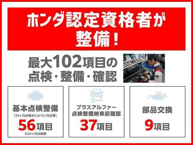 法定点検の整備に加え、Honda独自のプラスアルファ点検整備を実施。基準を満たしていない消耗部品を交換いたします。