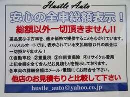 令和2年度車税込(令和3年3月まで分)支払総額36万円(札幌ナンバーの場合)市内近郊は納車サービス!
