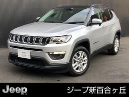 ジープ コンパス ロンジチュード 純正ナビ バックカメラ 新車保証継承