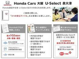 ホンダカーズ大阪ユーセレクト泉大津は、厳しいHonda認定を取得した厳選されたHonda認定中古車のみ、取り扱っております。「ご購入前の安心」「納車後の信頼」を車両と一緒に提供しております。