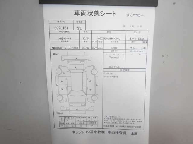 トヨタ認定検査員発行の車両検査証明書