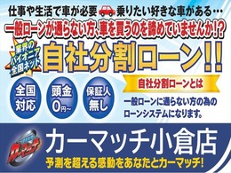 ◆ 掲載在庫以外にも、在庫多数ございます!◆ 当社ホームページ【https://carmatch-kokura.com/】