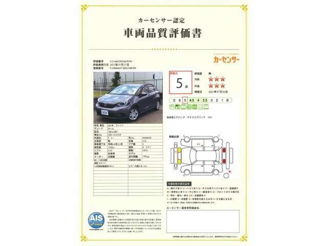 AIS車両証明書