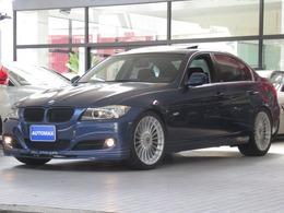 BMWアルピナ D3 リムジン ビターボ 30thanniversary 全国30台限定車 正規D車