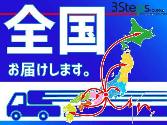 北海道から沖縄まで納車実績多数あります。遠方の方もご安心下さい♪