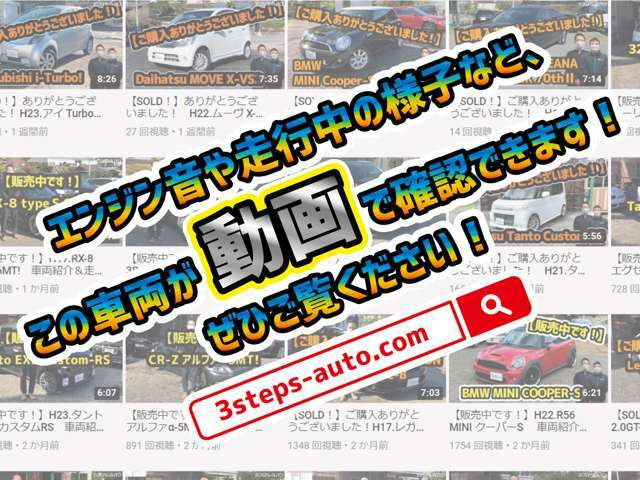 クルマ探しをもっと便利にするために車両の紹介動画やSNSなどホームページを充実させています。ぜひご覧下さい!「3steps-auto.com」で検索♪