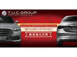 T.U.C.GROUP 販売強化月間!全車お買得プライス&下取り強化!最低金利1.7%からのご案内!無料2年保証&エンジンオイル無料交換&ポリマーメンテナンスサービス付きです!