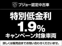 1.9%特別金利キャンペーン【PEUGEOT一宮:0586261611】