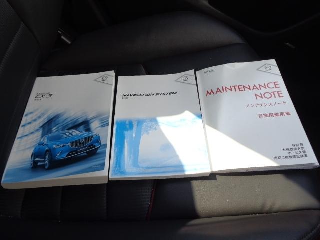 取扱説明書および整備手帳も完備です。