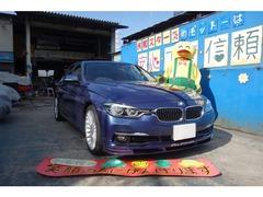 BMWアルピナ D3 の中古車 リムジン ビターボ 神奈川県横浜市港北区 589.9万円