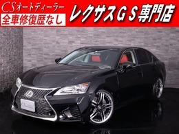 レクサス GS 350 特注赤/黒コンビレザー 車高調 新品20AW