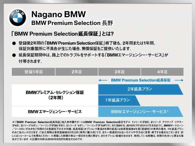 BMW Premiun Selectionには、延長保証もご用意しております!「もっと長く安心のカーライフを送りたい」というお客様に、オススメです!