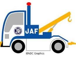 JAFは年中無休・24時間・全国ネットで、品質の高いロードサービスを提供しております。 「バッテリー上がり」や「キー閉じこみ」などでお困りの際、JAF会員はほとんどの場合で料金は無料です。