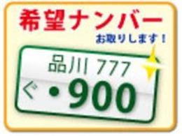 自分のナンバープレートに自分の希望する番号をつけることができます。お仕事用に、趣味、記念日などの思い出に希望番号はいかがですか?