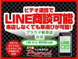 ★LINE ID:gifu0914★お住まいが遠く来店が難しいお客様でも、丁寧に車両状態を説明致します♪また、お車の写真等をご希望のお客様はLINEでご連絡いただければ、詳しい写真をお送りいたします!