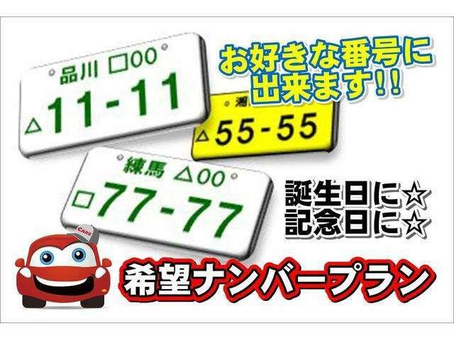 Aプラン画像:好きな車には好きなナンバー(^^)/ ご自分のラッキーナンバーや記念日、こだわりの数字を愛車に登録しませんか? ※ご希望どおりに登録できない番号ございます。スタッフまでご相談ください。