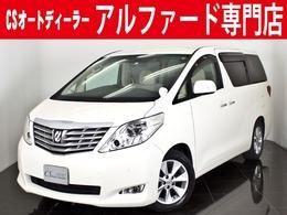 トヨタ アルファード 2.4 240G 本革調/両側電動ドア/バックモニター
