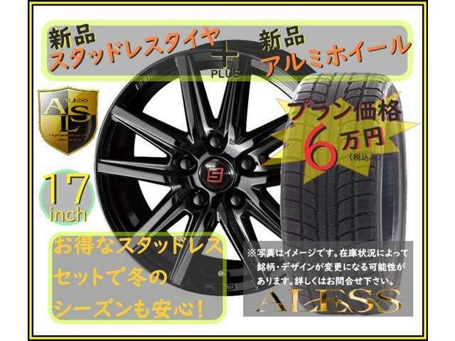 Bプラン画像:☆新品スタッドレスタイヤ+新品アルミホイール(17インチ)のセットを追加でお付けするプランです☆別途費用で銘柄・ブランド・サイズの変更も可能です☆