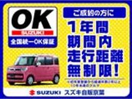 ★OK保証★スズキOK保証は無料で付帯される中古車保証です。万が一の保証修理にも全国のスズキ四輪サービスネットワークがしっかり対応いたします!
