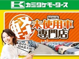 ★軽自動車・普通車の届出済み未使用車の専門店です★      ★関西最大級の大型展示スペースで、在庫600台を実際に見て、触って頂けます★