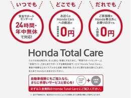 クルマのある毎日を、もっと安心・快適にするために。「緊急サポートセンサーと、「会員サイト」でまとめてサポートする『Honda Total care』