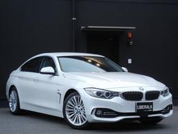 BMW 4シリーズグランクーペ 420i ラグジュアリー インテリジェントS 本革 ACC コンフォートA