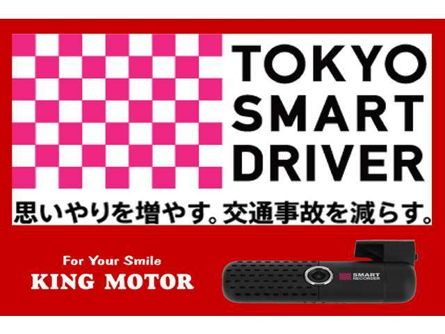 Bプラン画像:あなたを事故から守る為に、一緒に乗ることにしました。思いやりドライブのサポーター。音声アナウンスによる安全運転啓蒙の意識向上をドライバーの方にうながします。