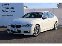BMW 3シリーズ 320d ブルーパフォーマンス Mスポーツ ワンオーナー禁煙車パドルブルートゥース
