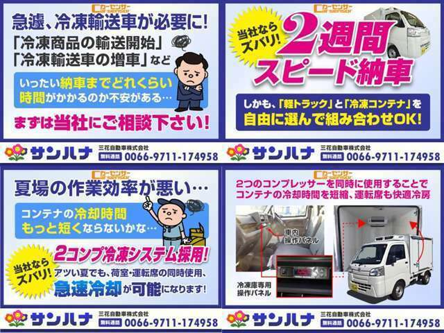 自社で製造販売!ダイハツサブディーラー! 純正冷凍車も在庫してます!