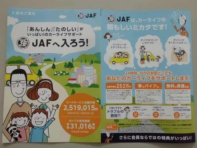 Aプラン画像:JAF(ジャフ)に入っていらっしゃいますか?  JAF(ジャフ)にご加入いただいていますと 休日・夜間・遠方での突然の救援依頼に 24時間対応出来ますので安心です この機会に是非ご加入ください。