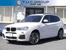BMW X3 xドライブ20d Mスポーツ ディーゼルターボ 4WD 後期 1オ-ナ 追従ACC HUD OP19AW 2年保証